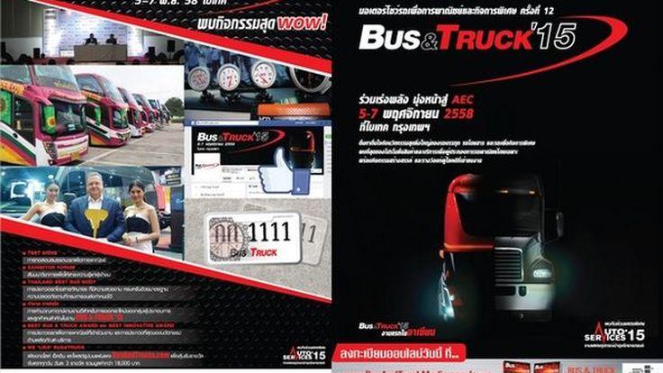 บัส แอนด์ ทรัค'15 งานแสดงรถเพื่อการพาณิชย์ครั้งที่ 12 พร้อมโชว์ศักยภาพ ย้ำมั่นใจแนวโน้มเศรษฐกิจไทยดีอย่างต่อเนื่อง