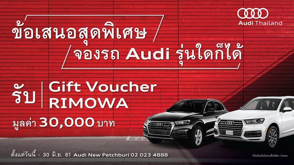 ด่วน! จองรถอาวดี้ทุกรุ่นวันนี้รับ Gift Voucher กระเป๋า RIMOWA เริ่มวันนี้ - 30 มิ.ย. เท่านั้น