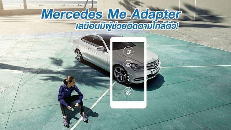 อัพเกรดไลฟ์สไตล์ด้วย Mercedes Me Adapter เสมือนมีผู้ช่วยติดตามใกล้ตัว!