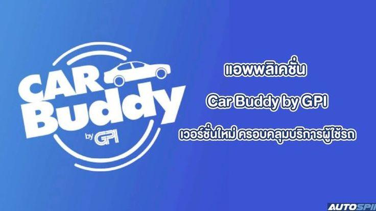 แอพพลิเคชั่น Car Buddy by GPI เวอร์ชั่นใหม่ ครอบคลุมบริการผู้ใช้รถ