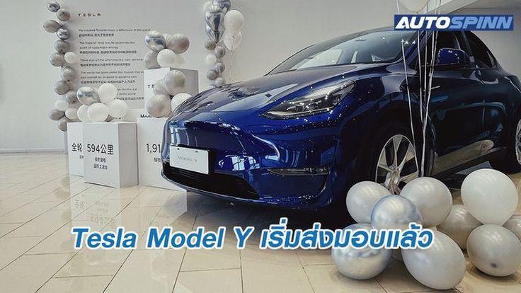 Tesla Model Y เริ่มส่งมอบแล้ว ในประเทศจีน