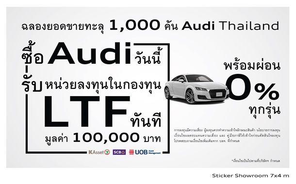 อาวดี้ ประเทศไทย ฉลองยอดขายทะลุ 1 พันคันซื้อรถ Audi ทุกรุ่นรับหน่วยลงทุนในกองทุน LTF พร้อมดอกเบี้ย 0%ถึง 31 ส.ค.