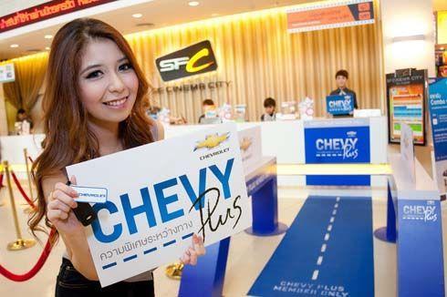 เปิดตัว 'Chevy Plus' อภิสิทธิ์พิเศษเหนือใคร สำหรับลูกค้า Chevrolet