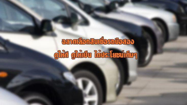 Advertorial : ฉลาดเลือกสินเชื่อรถมือสอง ดูให้ดี ดูให้เป็น ได้ประโยชน์เต็มๆ