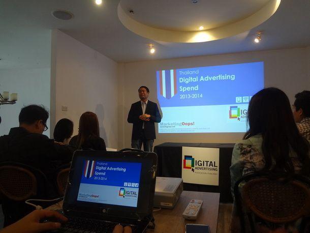 DAAT เผยข้อมูลทิศทางภาพรวมธุรกิจสื่อโฆษณาทางระบบ Digital ปี 2556-2557