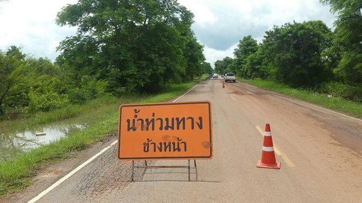 สรุปถนนน้ำท่วมทางหลักภาคอีสาน ผ่านไม่ได้ 17 แห่ง