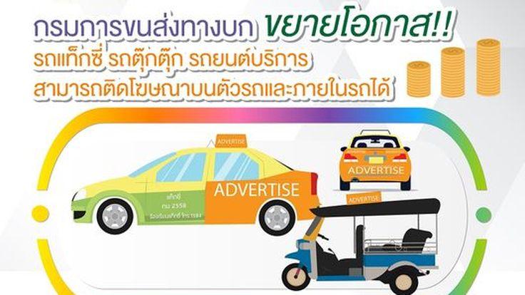 กรมการขนส่งทางบก ขยายโอกาส!! รถแท็กซี่ รถตุ๊กตุ๊ก รถยนต์บริการ ติดโฆษณาบนตัวรถและภายในรถได้