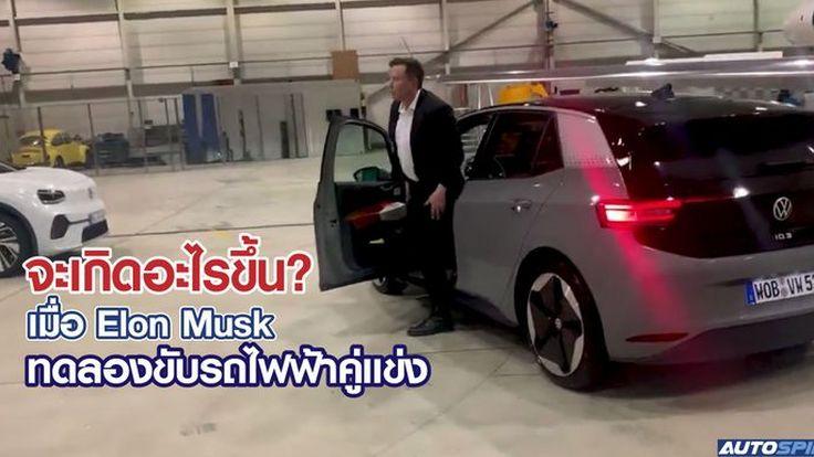 Elon Musk ผู้บริหาร Tesla ทดลองขับรถ EV ค่าย Volkswagen