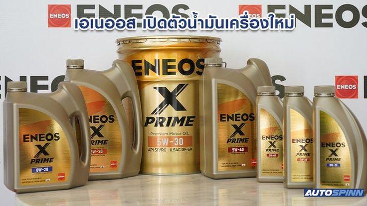 เอเนออส เปลี่ยนชื่อบริษัทใหม่เป็น เอเนออส ประเทศไทย พร้อมเปิดตัวน้ำมันเครื่องใหม่