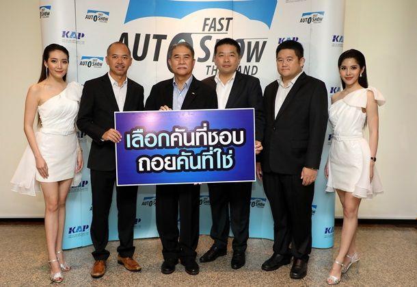 FAST AUTO SHOW THAILAND 2018 ก้าวสู่ปีที่ 7 มหกรรมรถใหม่ป้ายแดงและรถใช้แล้ว 27 มิ.ย. - 1 ก.ค. นี้ ที่ไบเทคบางนา