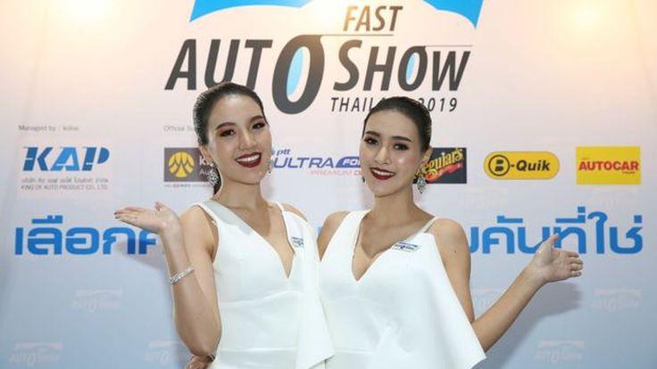 [Fast2019] รวมโปรโมชั่นพิเศษค่ายรถยนต์