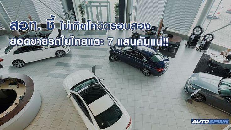 ส.อ.ท. ชี้ไม่เกิดโควิด-19 รอบสอง ยอดขายรถในไทยแตะ 7 แสนคัน