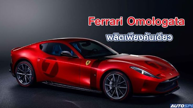 Ferrari Omologata ผลิตเพียงคันเดียว