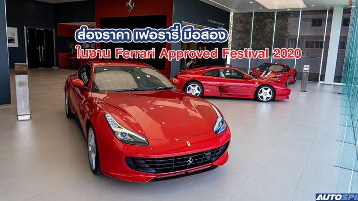 Ferrari มือสอง เริ่มต้น 8 ล้านบาท ในงาน Ferrari Approved Festival 2020