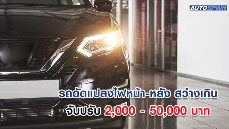 รถที่มีการดัดแปลงไฟหน้า-ไฟท้าย สว่างเกินมาตรฐาน มีโทษปรับสูงสุด 50,000 บาท