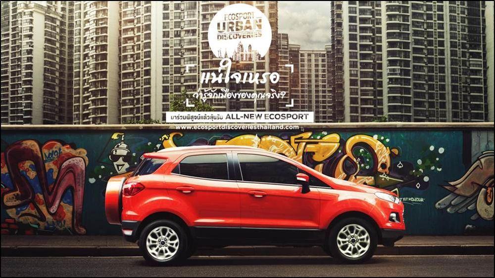 "Ford ประกาศผลผู้เข้ารอบ 5 คนสุดท้าย พร้อมชวนผู้บริโภคร่วมโหวตกับกิจกรรม ""EcoSport Urban Discoveries"""