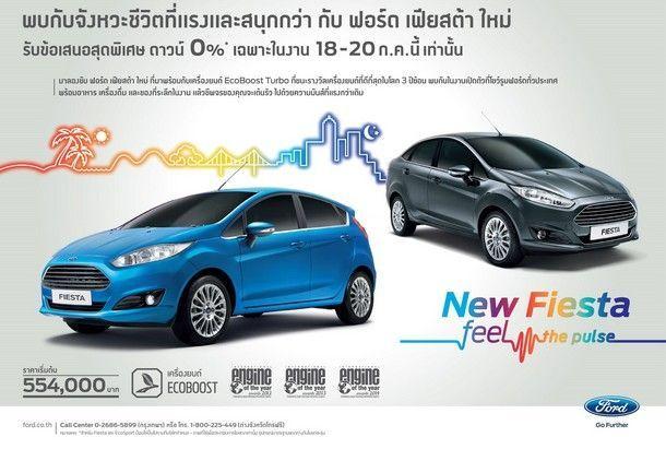 Ford Fiesta Feel the Pulse พบข้อเสนอพิเศษได้ที่โชว์รูมฟอร์ดทั่วประเทศ
