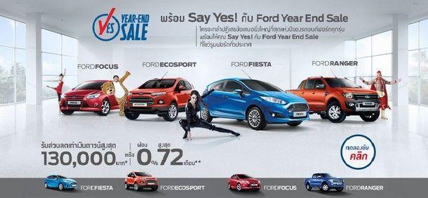 โปรโมชั่นงาน Motor Expo ที่ต้อง Say Yes กับ Ford Year End Sale และขุมพลังอีโคบูสต์สุดเร้าใจ (Brought to you by Ford)