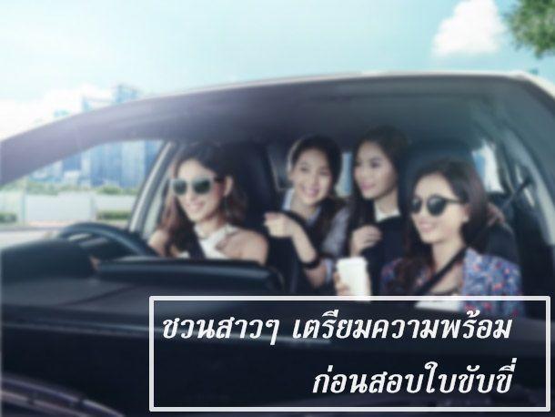 [Girl's Tips] ชวนสาวๆ เตรียมความพร้อมก่อนสอบใบขับขี่