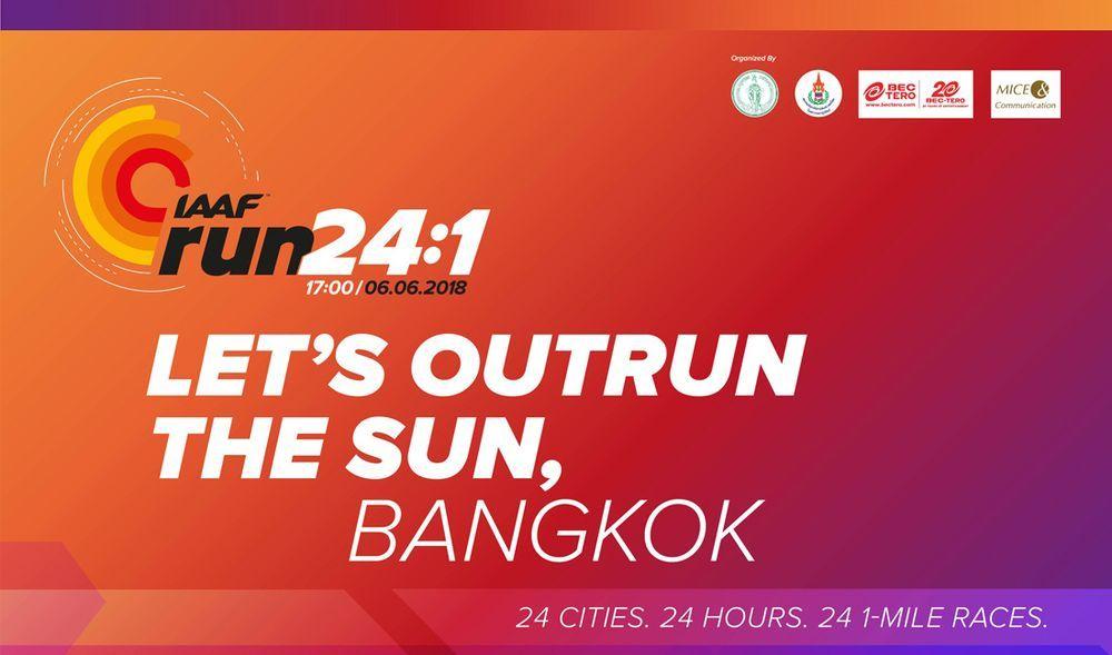 """ครั้งแรกในประเทศไทย วิ่งผลัด 24 มหานครทั่วโลก ในงาน """"วันวิ่งสากล"""" ไทยผลัด 2 วันที่ 6 มิ.ย. นี้"""