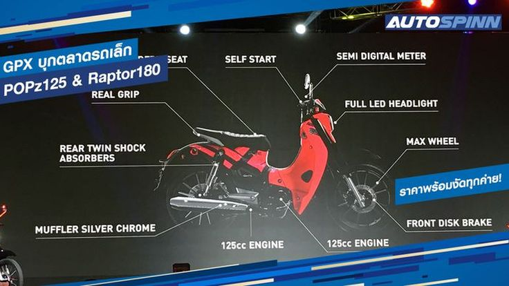 GPX เปิด 2 รุ่นใหม่ ตีตลาดรถเล็ก POPz 125 & Raptor 180 ราคาท้าชนทุกค่าย !