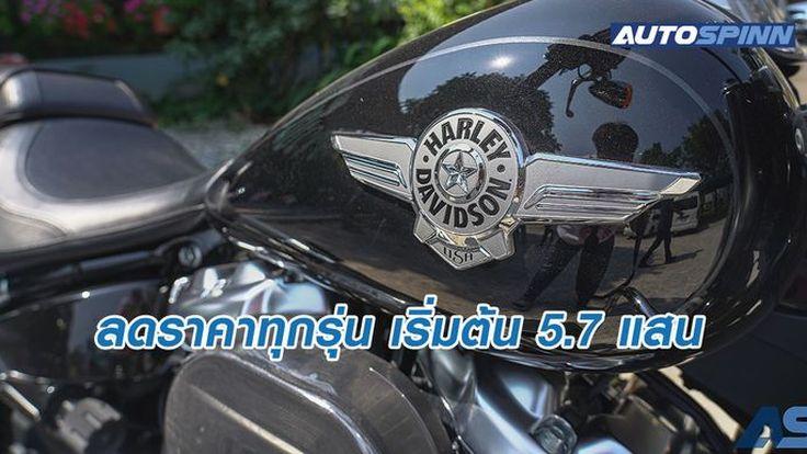 Harley-Davidson ปรับลดราคา เริ่มต้น 5.7 แสนบาท