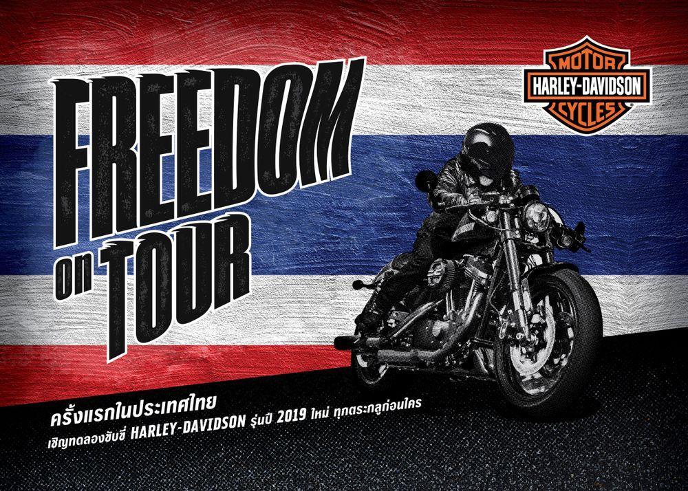 Harley-Davidson จัดกิจกรรมทดลองขี่รถฮาร์ลีย์ได้ฟรี ! กับ Freedom on Tour เริ่มวันแรกเสาร์นี้