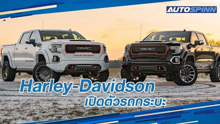 Harley-Davidson เปิดตัวรถกระบะฟูลไซส์สายลุย ขุมพลัง V8 จำนวนจำกัดเพียง 250 คันในโลก