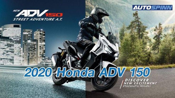 2020 Honda ADV150 เปิดสีใหม่ ขาวแอดวานซ์ไวท์ พร้อมสเปคและราคา