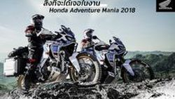 Honda ชวนเหล่าไบเกอร์ร่วมงาน Honda Adventure Mania 2018 กิจกรรมสังสรรค์ และการแข่งขันมอเตอร์ไซค์ Adventure ชิงรางวัลมูลค่ารวมกว่า 200,000 บาท