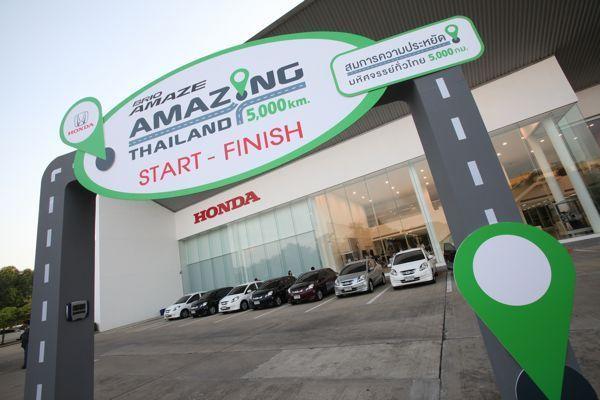 """ขับ Brio Amaze ตะลุยทั่วไทย 7 วันเต็ม ในทริ๊ป """"สมการความประหยัด มหัศจรรย์ทั่วไทย 5,000 กม."""""""