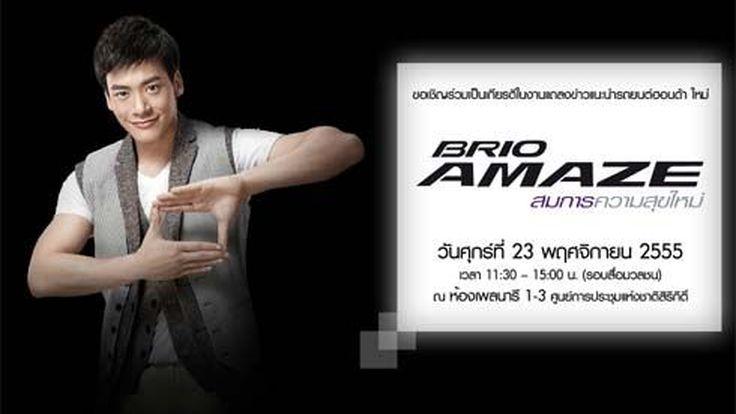 Honda Brio Amaze Sedan 1.2 ลิตร จ่อเปิดตัวในไทย ประเทศแรกในโลก