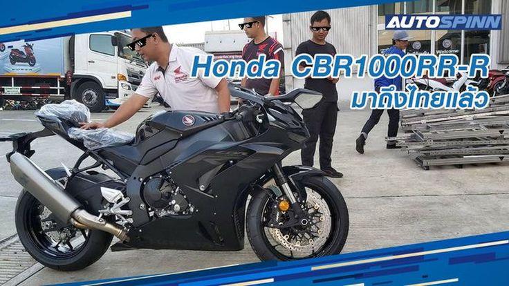 Honda CBR1000RR-R 2020 มาถึงไทยแล้ว เตรียมเปิดตัวเร็วๆ นี้