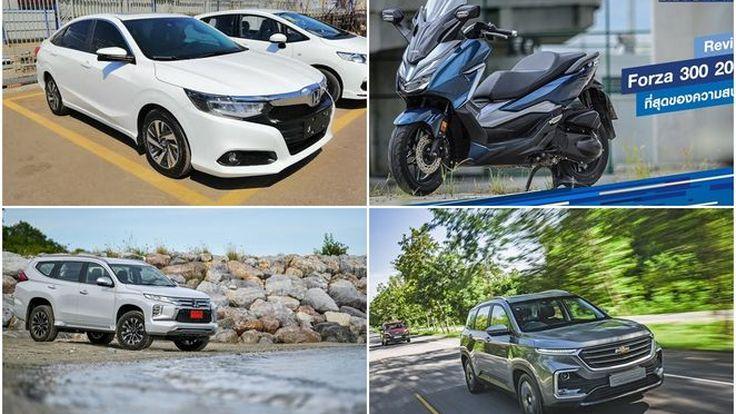 Week in Focus: หรือนี่จะเป็นหน้าตาใหม่ของ Honda City 2020/ [Test Ride] Honda Forza 300 สีใหม่ 2019 สะดวกครบจบในคันเดียว / [รีวิว]มิตซูบิชิ ปาเจโร สปอร์ตใหม่ เทคโนโลยีมาเต็ม หล่อขึ้น พร้อมลุย/ เชฟโรเลต แคปติวา ใหม่ ราคาดี ออฟชั่นดี นั่งเยอะดี