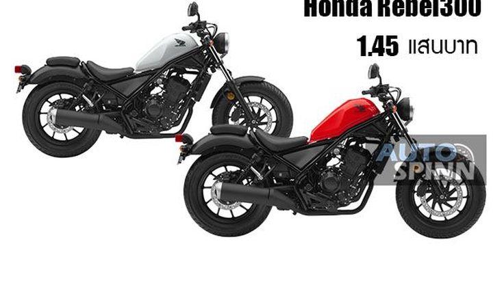 A.P.Honda ส่ง Rebel300 คัสตอมบอบเบอร์ลุยตลาดไซส์เล็กราคาเริ่ม 1.45 แสนบาท