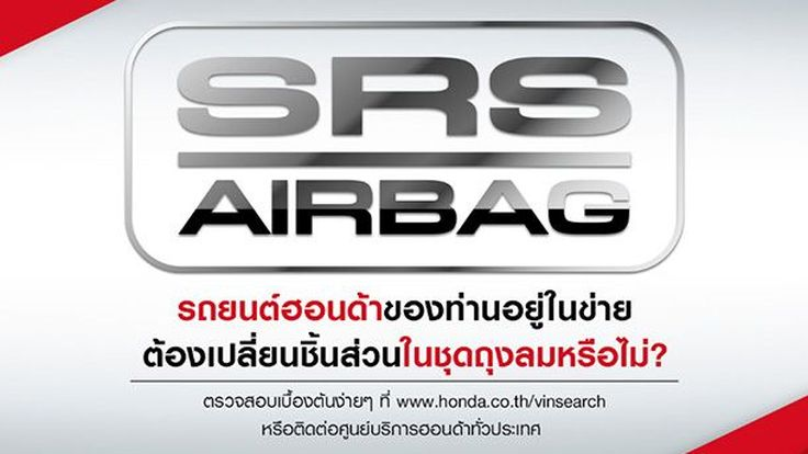Honda เรียกคืนรถเพิ่มเติมในไทย กรณีปัญหาชิ้นส่วนในชุดถุงลมนิรภัยของ Takata