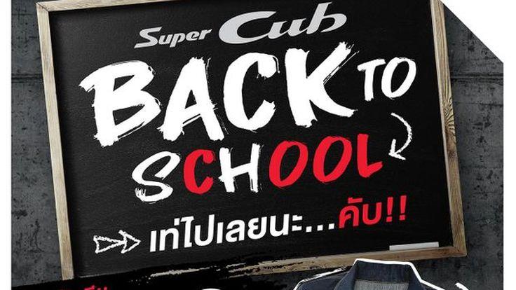 ฮอนด้าจัดโปรฯ ซื้อ Super CUB แถมฟรีเสื้อยีนส์สุดเท่ต้อนรับเปิดเทอม