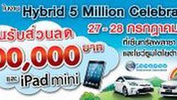 """Hybrid 5 Million Celebration Day""  ฉลองยิ่งใหญ่ ไฮบริด 5 ล้านคันทั่วโลก"