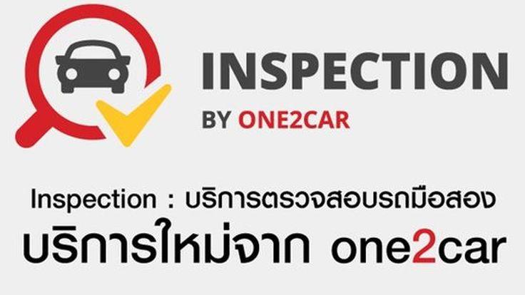 Inspection : บริการตรวจสอบรถมือสอง บริการใหม่จาก one2car