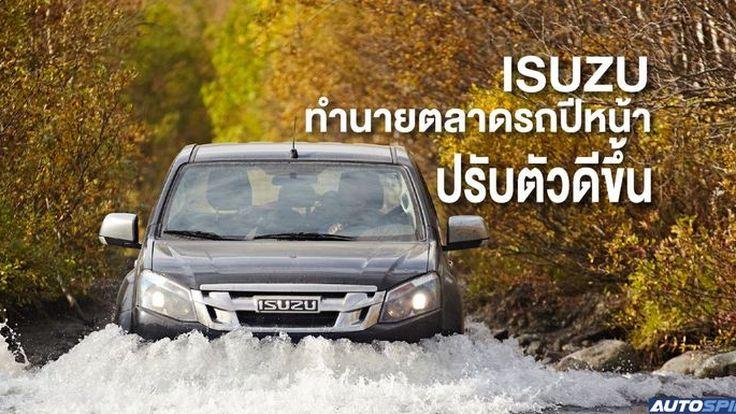 อีซูซุ คาดการณ์ตลาดรถปีหน้า ปรับตัวดีขึ้นแต่ไม่ถึงล้านคัน