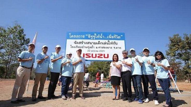 """อีซูซุเดินหน้าโครงการ """"อีซูซุให้น้ำ...เพื่อชีวิต"""" ส่งมอบระบบน้ำดื่มสะอาดแก่โรงเรียนแห่งที่ 19"""
