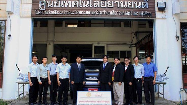 [PR News] กลุ่มอีซูซมอบชุดรถยนต์และชุดเกียร์เพื่อการศึกษา ให้แก่มหาวิทยาลัยธรรมศาสตร์