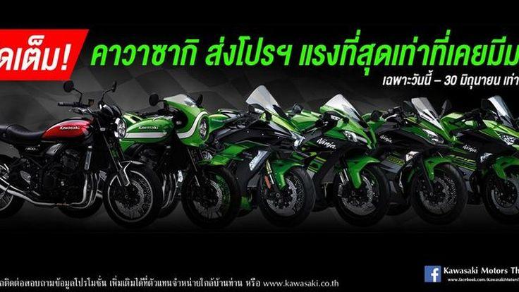 Kawasaki อัดโปรแรง แถม Gift Voucher สูงสุดถึง 35,000 บาท !