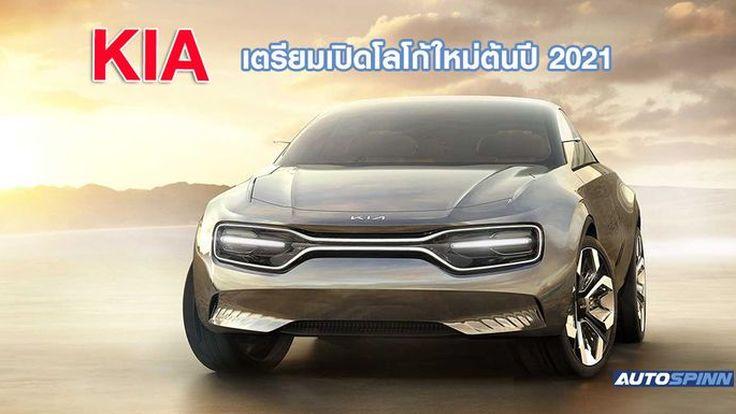 รถสัญชาติเกาหลี Kia เตรียมเปิดรถพร้อมกันโลโก้ใหม่ ต้นปี 2021