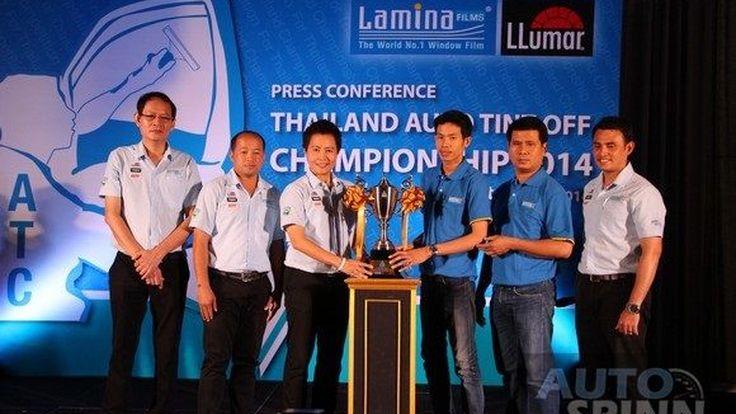 Lamina Film จัดแข่งทักษะช่างติดฟิล์มชิงแชมป์ประเทศไทย ครั้งที่ 2  ส่งตัวแทนไปแข่งระดับภูมิภาคเอเชีย