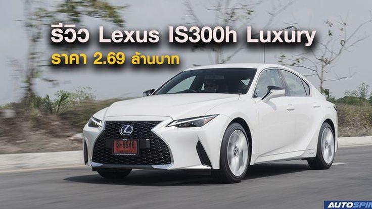 รีวิว Lexus IS300h Luxury รุ่นเริ่มต้น ในราคาค่าตัว 2.69 ล้านบาท