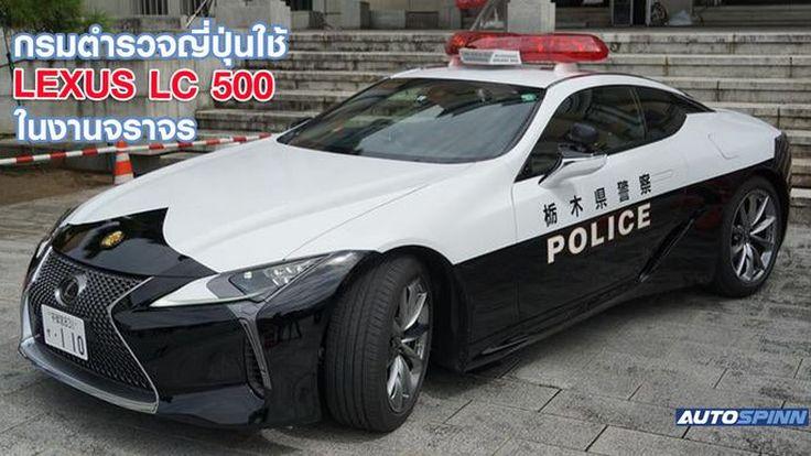 เจ้าหน้าที่ตำรวจญี่ปุ่นใช้ Lexus LC 500 ในงานจราจร