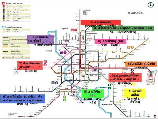 รฟม.สั่งเดินหน้ารถไฟฟ้าสายสีชมพู-เหลือง เส้นทางหลัก