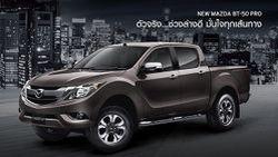 Mazda ย้ายไลน์การผลิตปิกอัพ BT-50 รุ่นใหม่ไปไว้โรงงานอีซูซุ