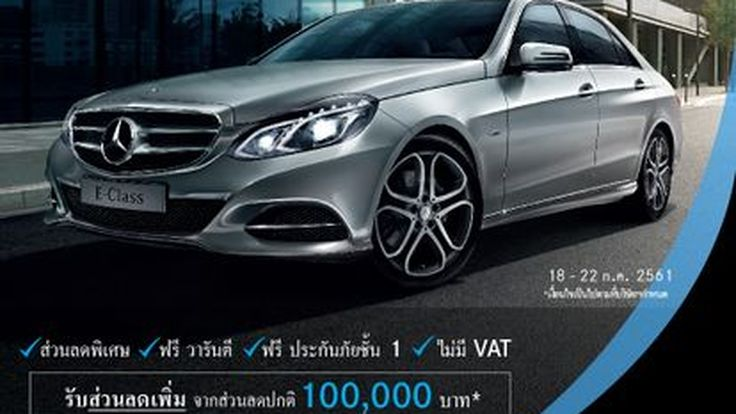 เบนซ์สตาร์แฟลก จัดกิจกรรม Mercedes-Benz Certified Star Fest พบกองทัพรถยนต์เมอร์เซเดส-เบนซ์สุดพรีเมียมกว่า 20 คัน